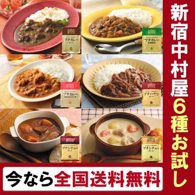 【全国送料無料】カリー文化発祥の地!!新宿中村屋...