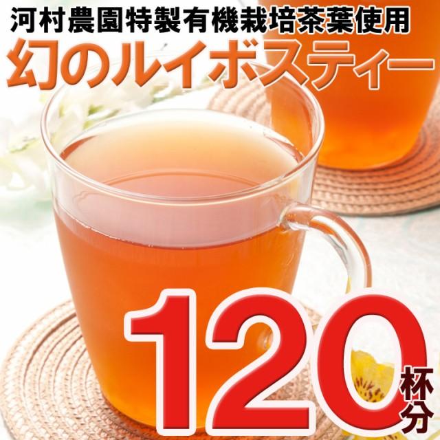 【全国送料無料】世界の健康茶☆有機JAS認定!!幻...