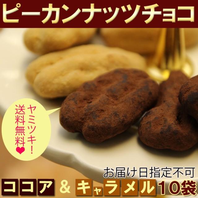 【送料無料】ピーカンナッツチョコ2種10袋セット/...