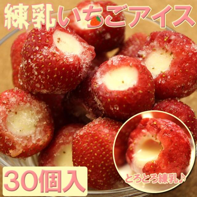【送料無料】まるごと!!練乳いちごアイス30個入り...
