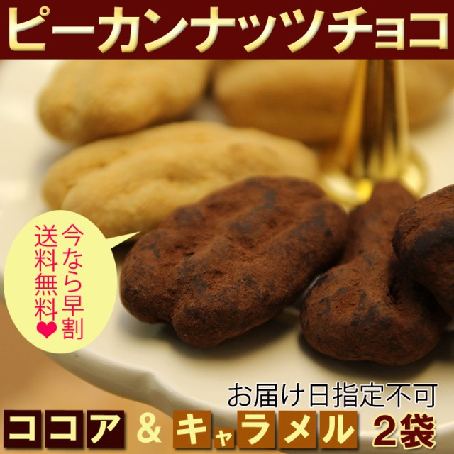 【送料無料】ピーカンナッツチョコ2種2袋セット/v...