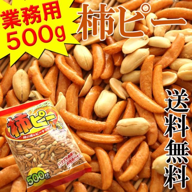 【全国送料無料】業務用たっぷり500g入り柿ピー/...