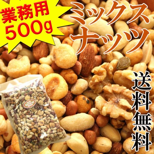 【全国送料無料】業務用たっぷり500g入りミックス...