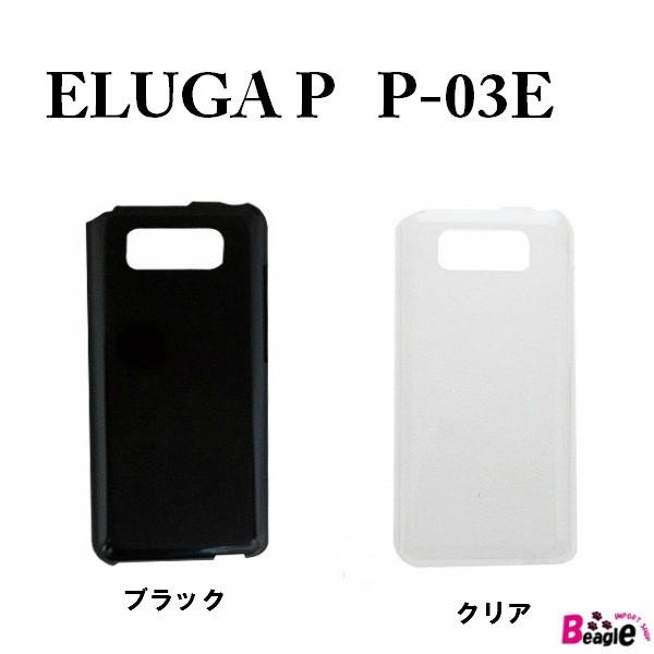 【メール便送料無料】ELUGA P P-03E 無地ケース ...