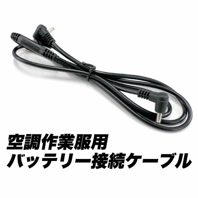 【 空調 バッテリー 】空調作業服用 バッテリー ...