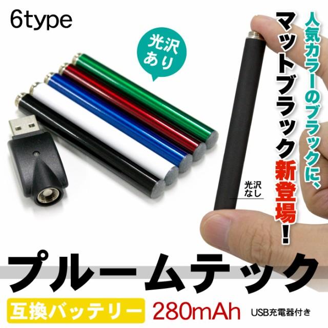 【 プルームテック 】 互換バッテリー 互換性バッ...