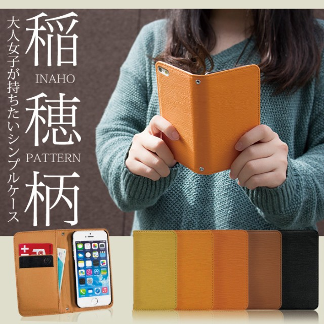 Xperia スマホケース  α 稲穂柄 手帳型 手帳 カ...