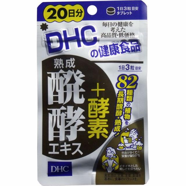 メール便送料無料 DHC 熟成発酵エキス+酵素...