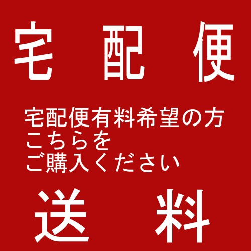 宅配便送料 東北 信越 北陸 東海  関西 のみ...