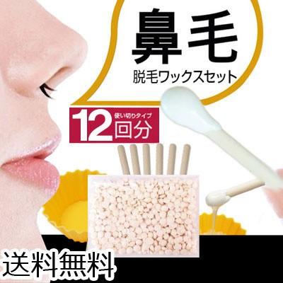 メール便のみ送料無料 鼻毛スッキリ12回分鼻毛用...