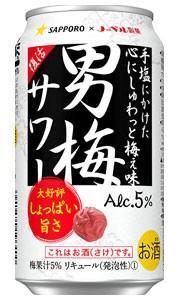 【48本で送料無料】サッポロ 男梅サワー 350ml...