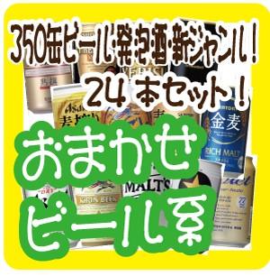 【2ケースで送料無料!】【おまかせビール系】「ビ...