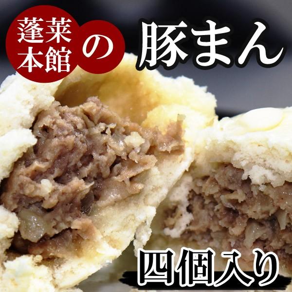「大阪名物の豚まん」蓬莱(ホウライ)本館の豚ま...