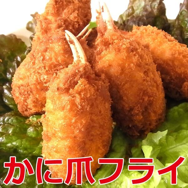 ホワイトソース包み「かに爪フライ」6個入 冷凍...