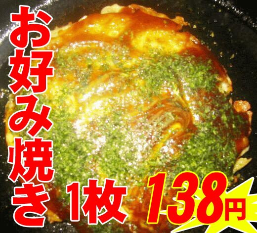 関西風本格 「特製お好み焼き」ボリューム満点 ...