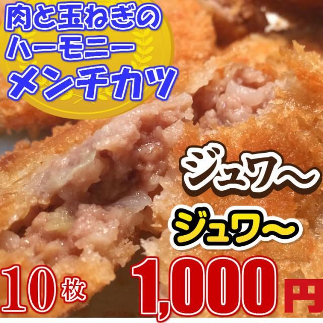 肉とたまねぎのハーモニーメンチカツ80g×10枚...