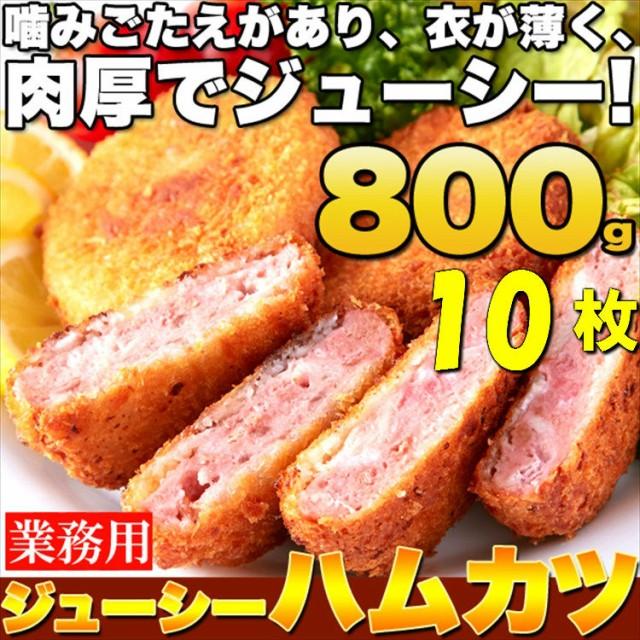 北海道製造!肉汁たっぷり ハムカツ 10枚800g/冷...