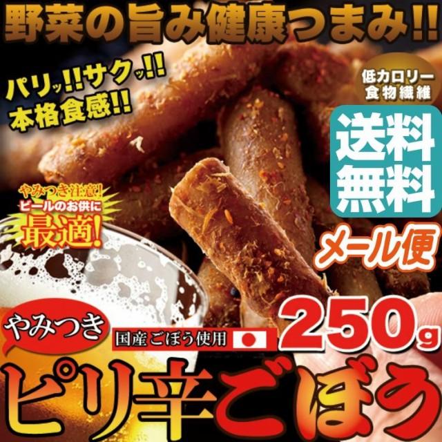 やみつきピリ辛ごぼう250g!!野菜の旨み☆健康つま...