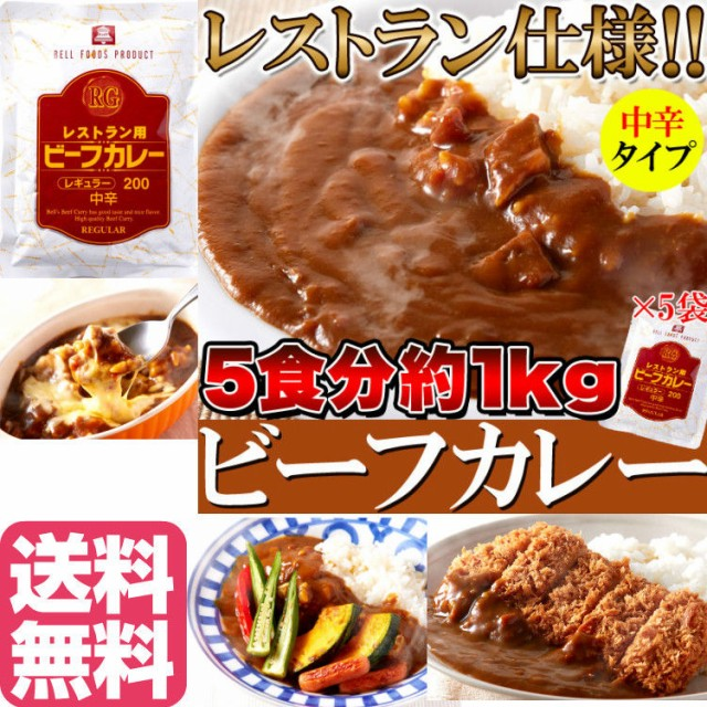 レストラン仕様ビーフカレー中辛約1kg(200g×5袋)...