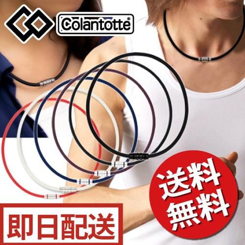 コラントッテ クレスト ネックレス colantotte 磁...