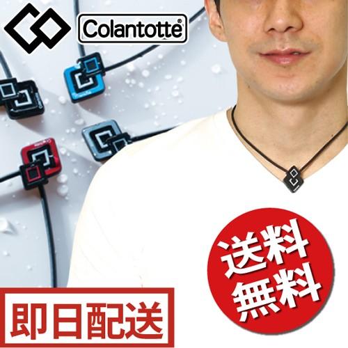 【送料無料】 コラントッテ ワックルネック AIR c...
