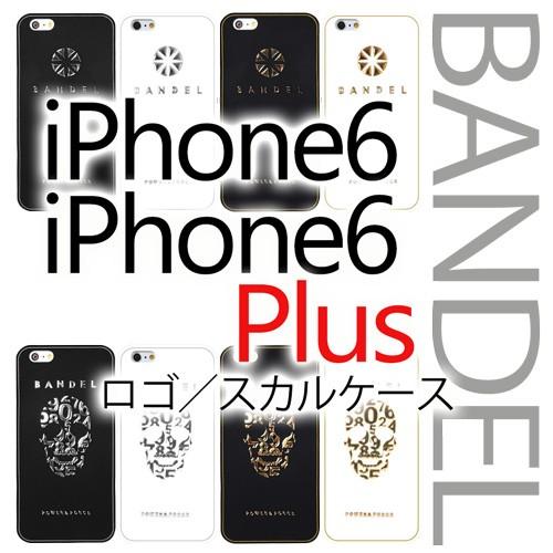 送料無料 バンデル アイフォン6ケース メタリック...