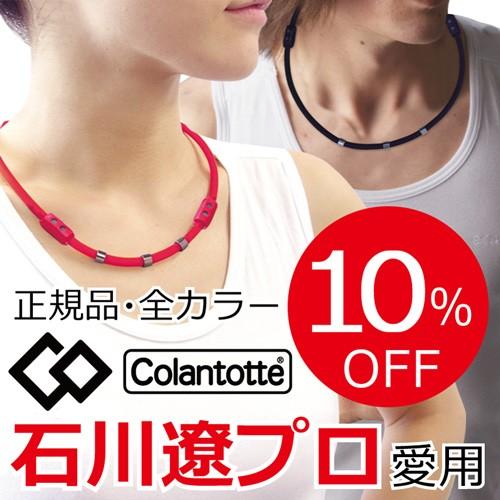 コラントッテ ワックルネック Ge+ colantotte 石...