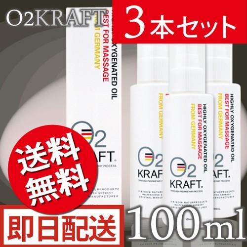 【送料無料】オーツークラフト 100ml×3本セット