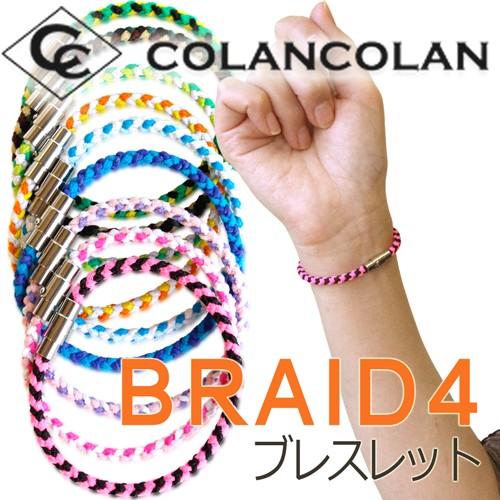 【メール便可】コランコラン BRAID4(四つ編み) ...
