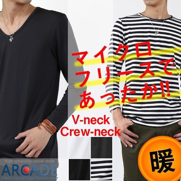 Tシャツ メンズ 冬 あったか インナー1,000円 ポ...