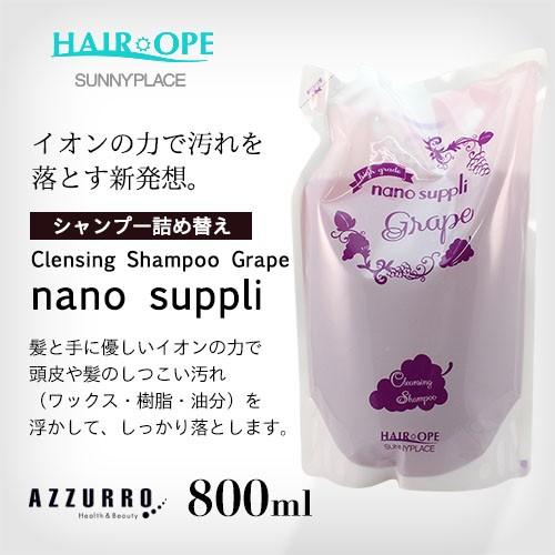 詰め替え用800mL★サニープレイス ヘアオペ ナノ...