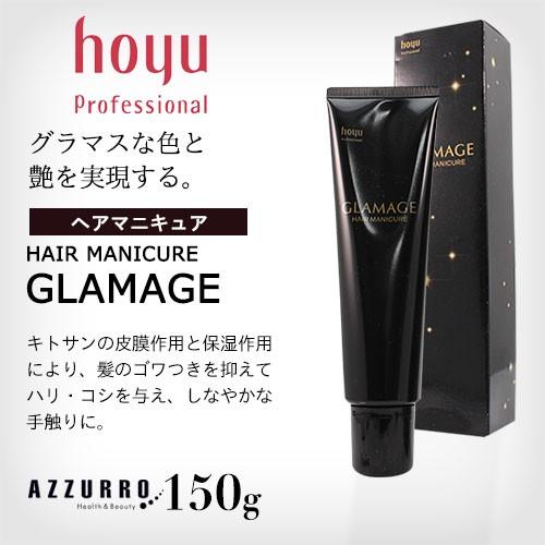 【サロン専売激安商品】 ホーユー グラマージュ ...
