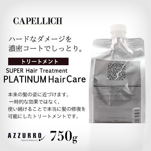 【サロン専売激安】カペリッチ プラチナム SP ...