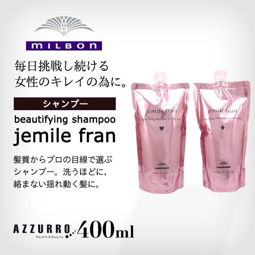 ミルボン ジェミールフラン シャンプー 400ml