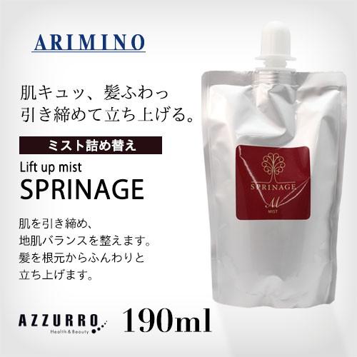 アリミノ スプリナージュ リフトアップミスト 詰...