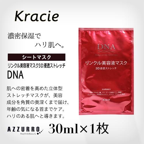 クラシエ DNA リンクル 美容液マスク 3D浸透スト...