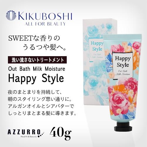 菊星 ハッピースタイル ミルクモイスチュア 40g ...