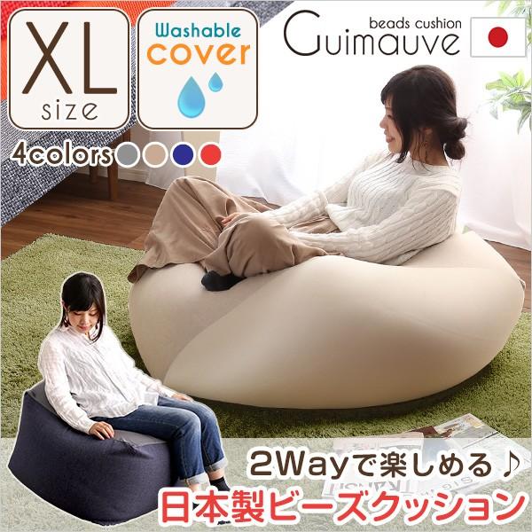 sh-07-gmv-xl ビーズクッション 人をダメにする XLサイズ 特大 クッション ビーズ ソファ 座椅子 国産 洗える【ギモーブ/XL】