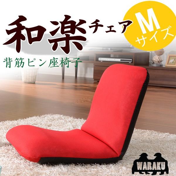 【送料無料】座椅子 リクライニング 1人掛け チェ...