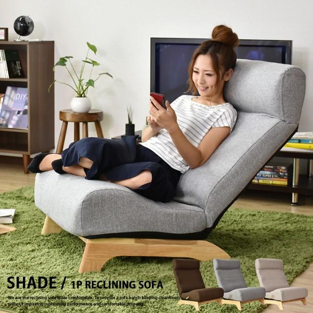 ソファ 一人 掛け リクライニング  ローソファ 1人 座椅子 木製 おしゃれ ひとり暮らし コンパクト 【シェイド/1P】【ドリス】