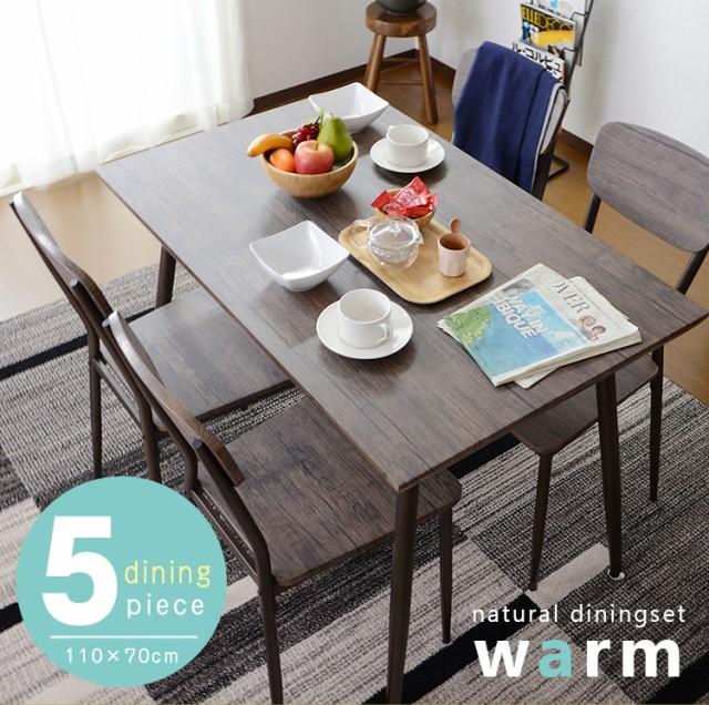 ダイニングセット 5点 テーブル チェア 110cm幅 木目 ダイニングチェア ダイニングテーブル 食卓 【ウォーム/5点セット】【ドリス】