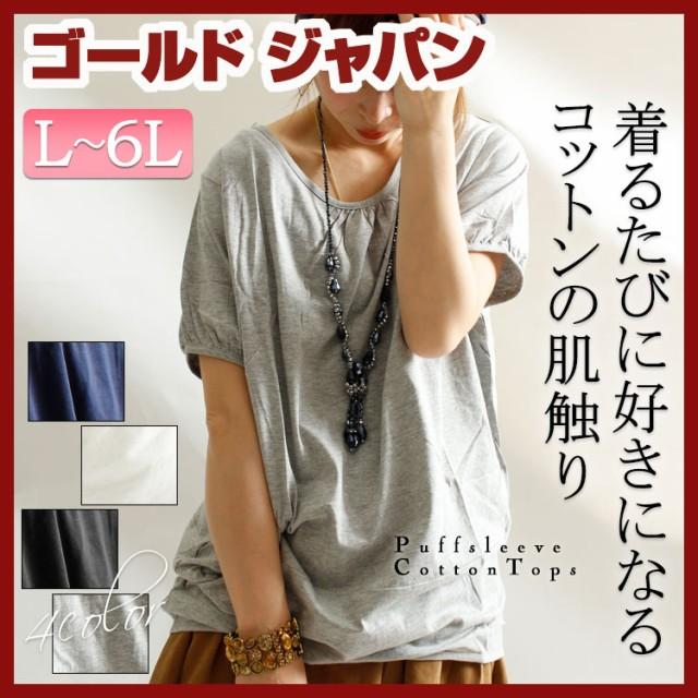 大きいサイズレディース/コットンTシャツ/パフス...