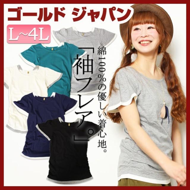 大きいサイズレディース/フレアスリーブTシャツ/...