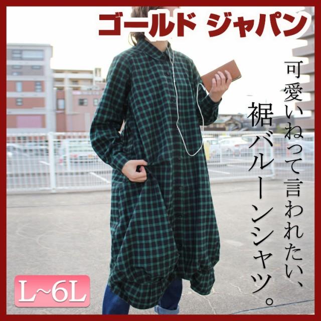 大きいサイズレディース/裾がお洒落♪シャツワン...