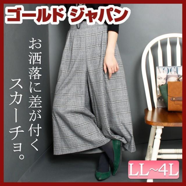 大きいサイズレディース/チェック柄ワイドパンツ/...