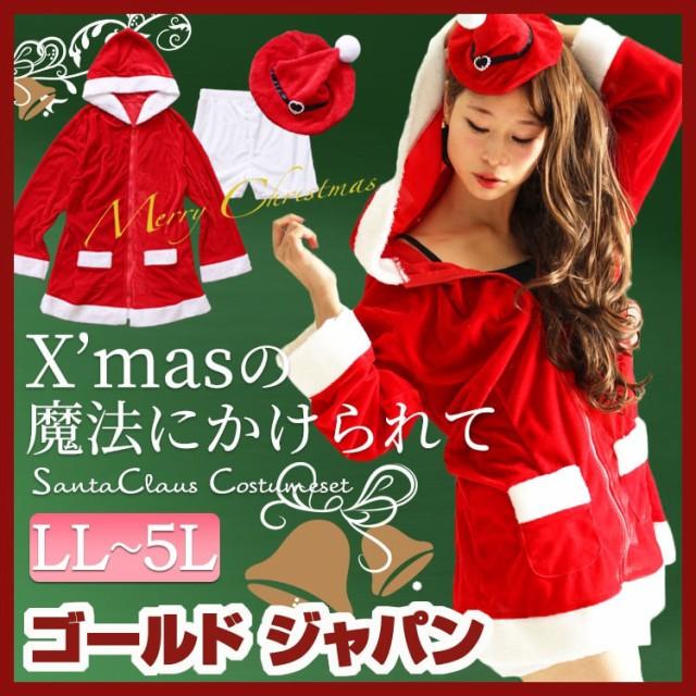 サンタさん3点セット☆/サンタクロース コスチュ...