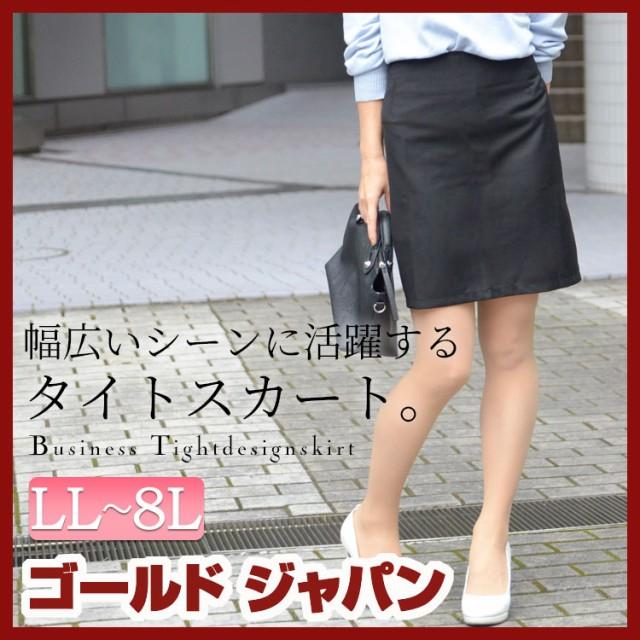 タイトスカート ひざ上 ブラック 黒 無地 スーツ ...