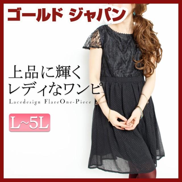 2782d38965ad9 結婚式や二次会にぴったりのワンピース 大きいサイズ ドレス ワンピース 2次会ワンピース