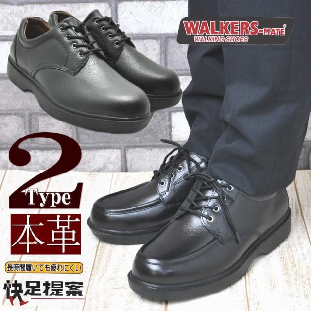 本革 3E 足ムレ防止 通気 WALKERS-MATE ウォーカ...