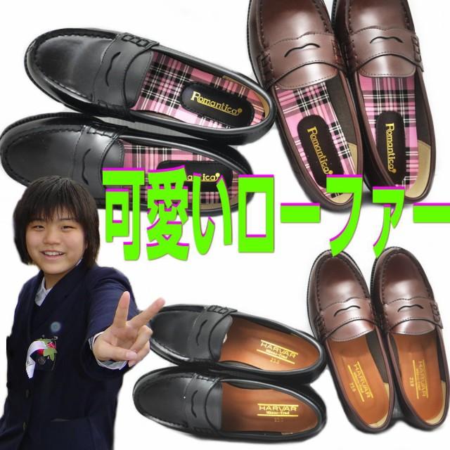 ☆☆☆☆☆ 通学ローファー 48-49
